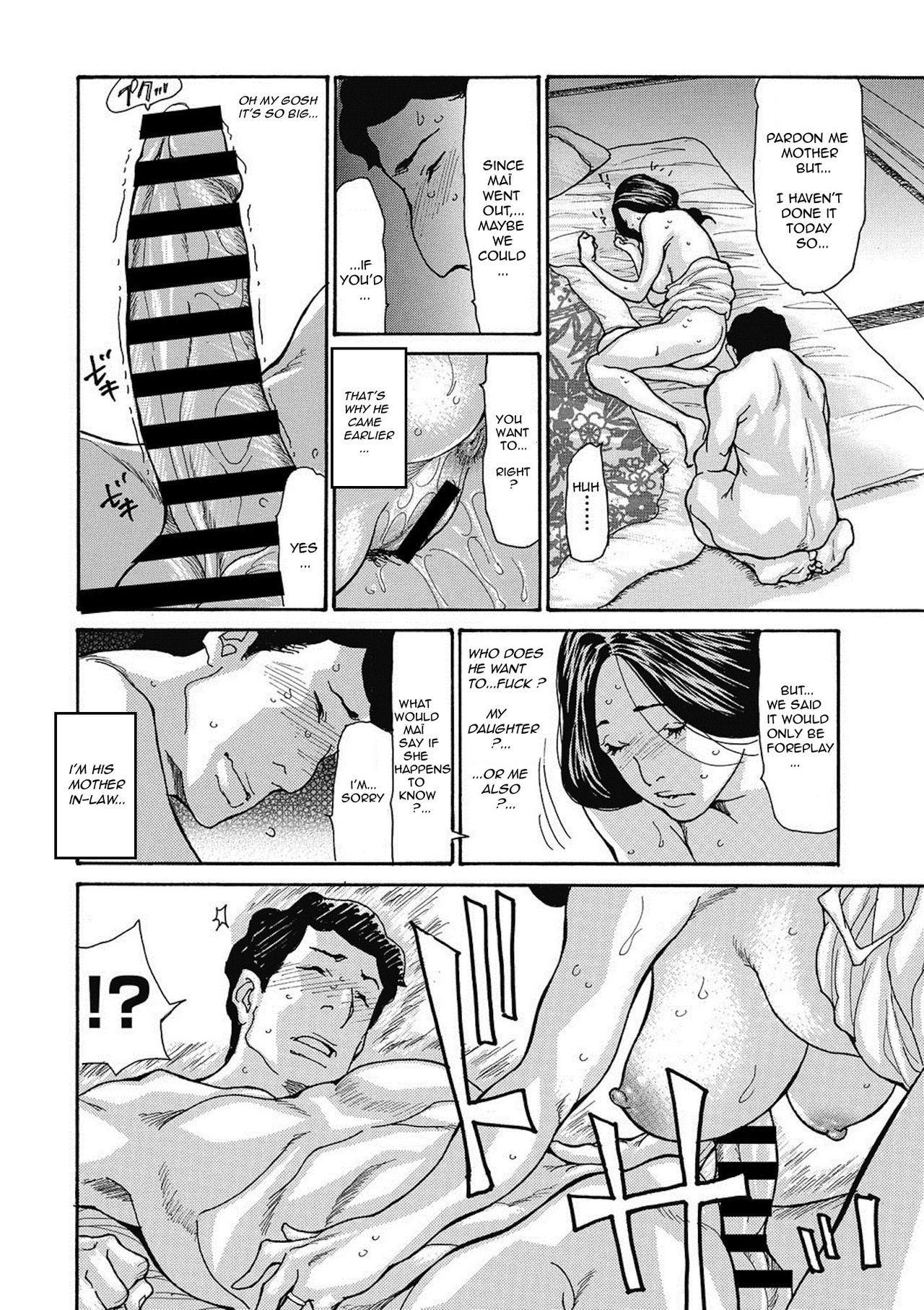 Gibo Nashikuzushi <Zenpen> 15