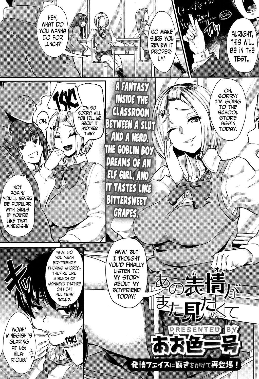 Ano Kao ga Mitakute | Because I Wanted to See that Face Again 0