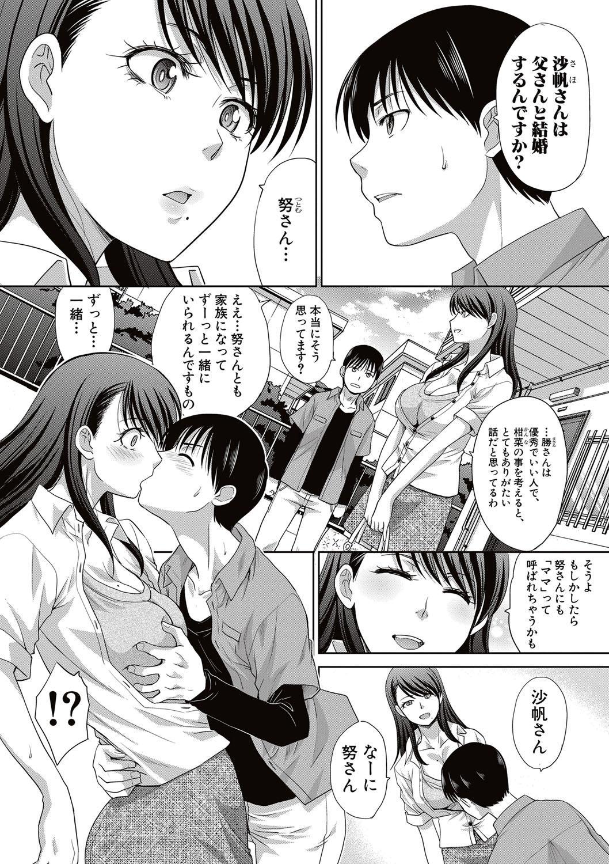 Boku no Daisuki na Oba-san 110