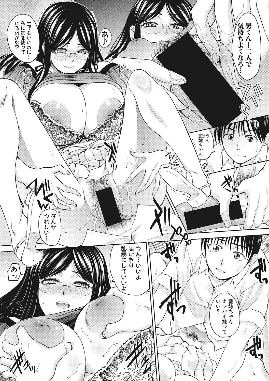 Boku no Daisuki na Oba-san 131