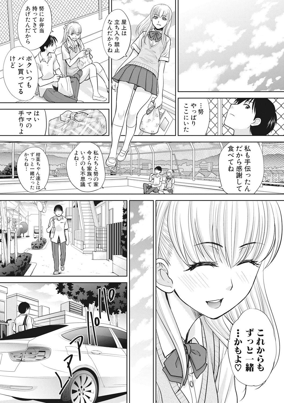 Boku no Daisuki na Oba-san 137
