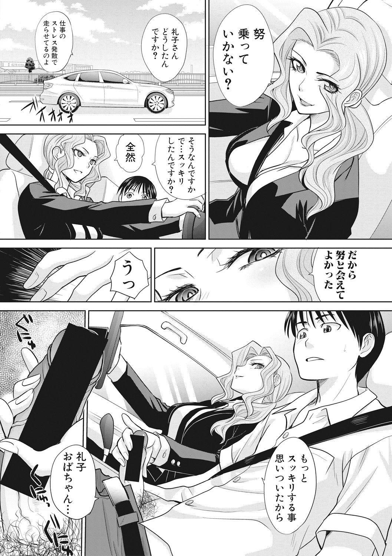 Boku no Daisuki na Oba-san 138