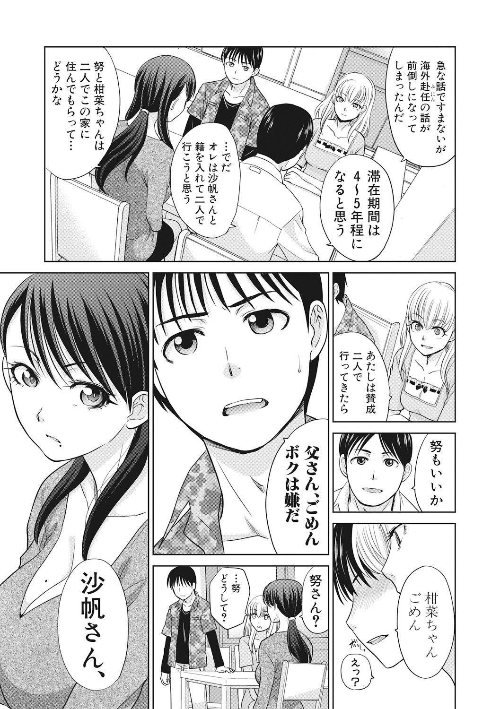 Boku no Daisuki na Oba-san 147