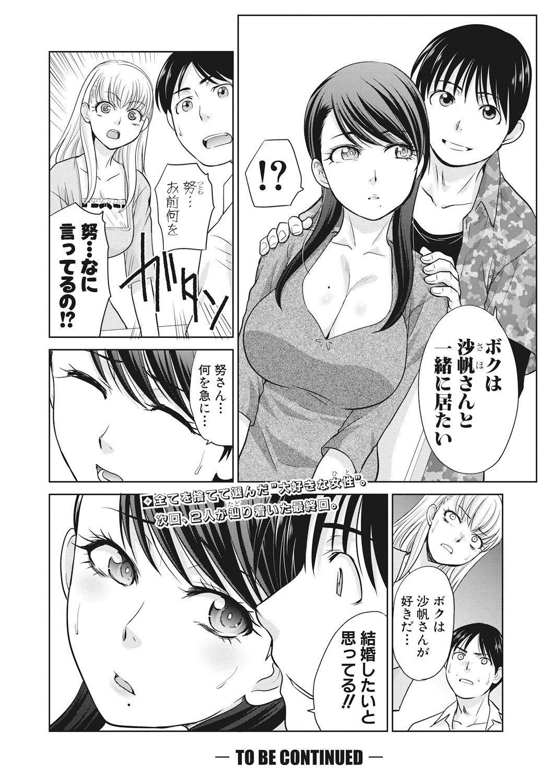 Boku no Daisuki na Oba-san 148