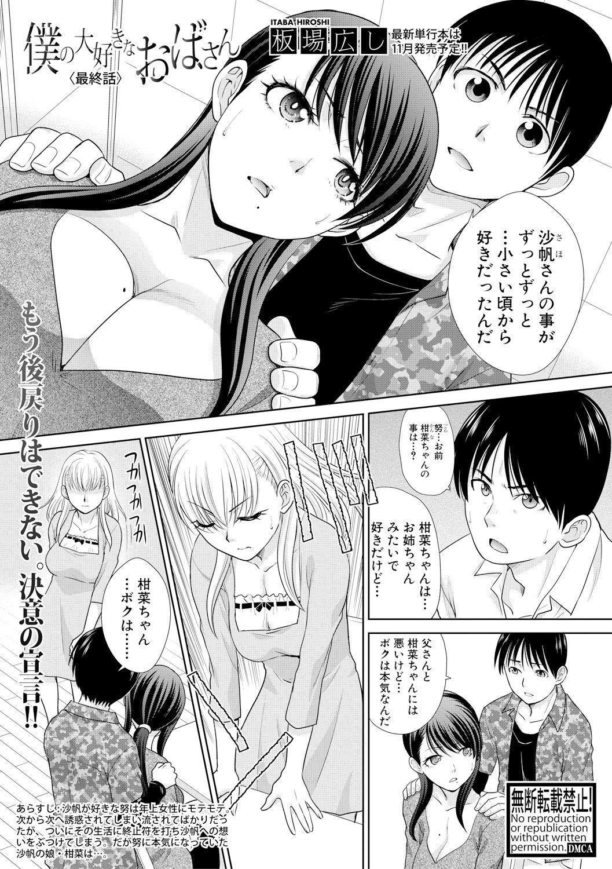 Boku no Daisuki na Oba-san 149