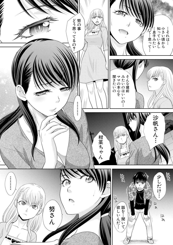 Boku no Daisuki na Oba-san 152