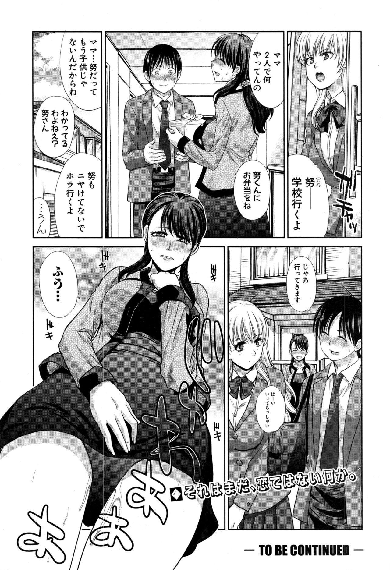 Boku no Daisuki na Oba-san 28