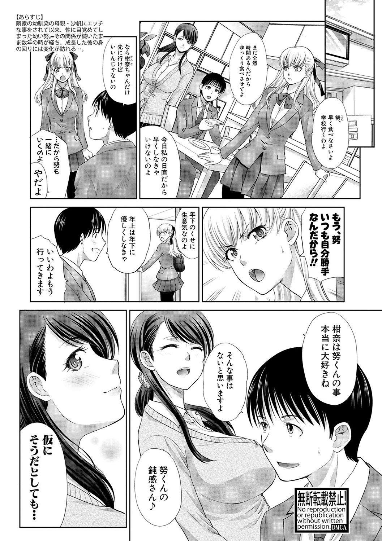 Boku no Daisuki na Oba-san 29