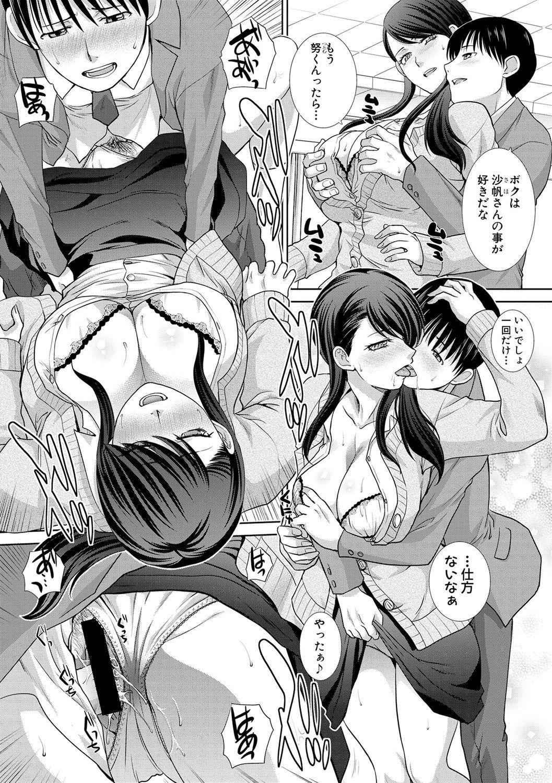 Boku no Daisuki na Oba-san 30