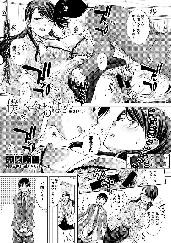 Boku no Daisuki na Oba-san 31