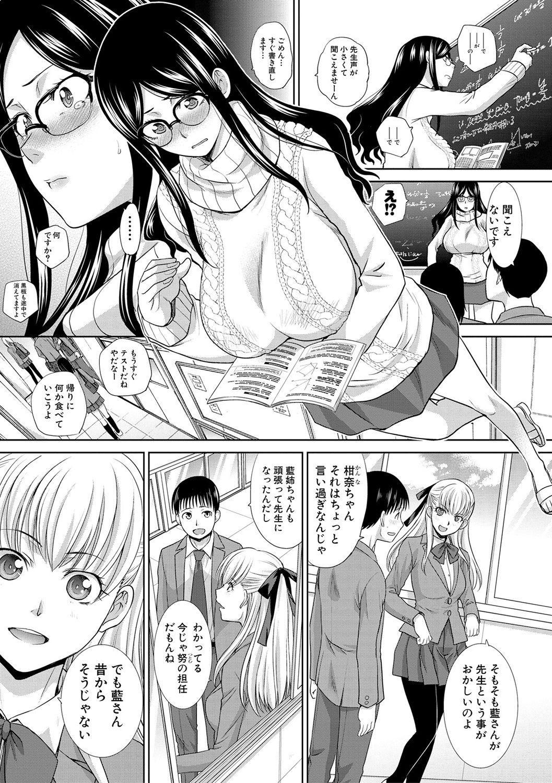 Boku no Daisuki na Oba-san 33