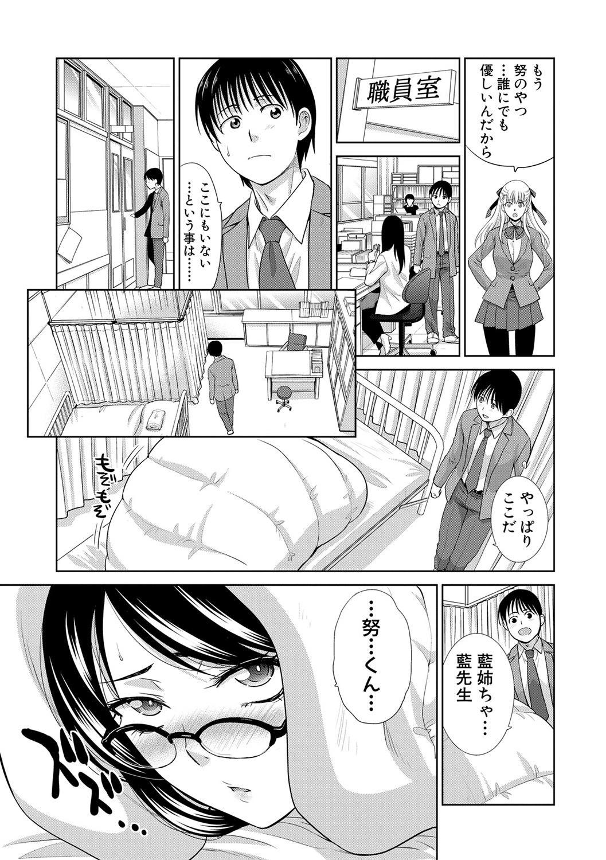 Boku no Daisuki na Oba-san 35