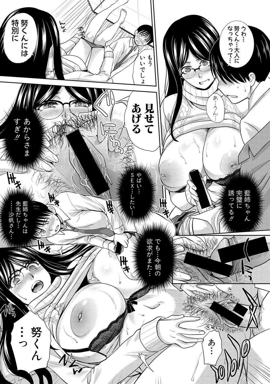 Boku no Daisuki na Oba-san 41
