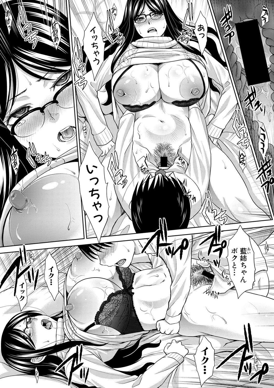 Boku no Daisuki na Oba-san 47