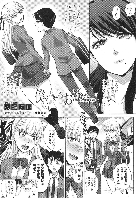 Boku no Daisuki na Oba-san 81