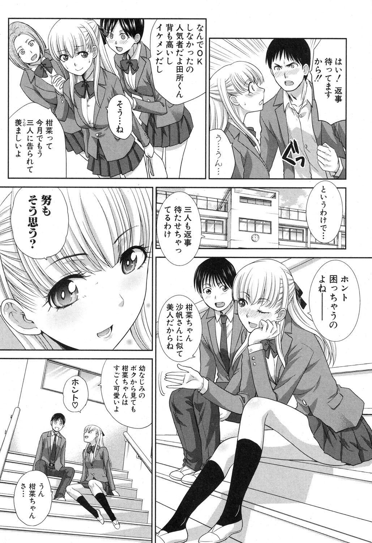 Boku no Daisuki na Oba-san 83
