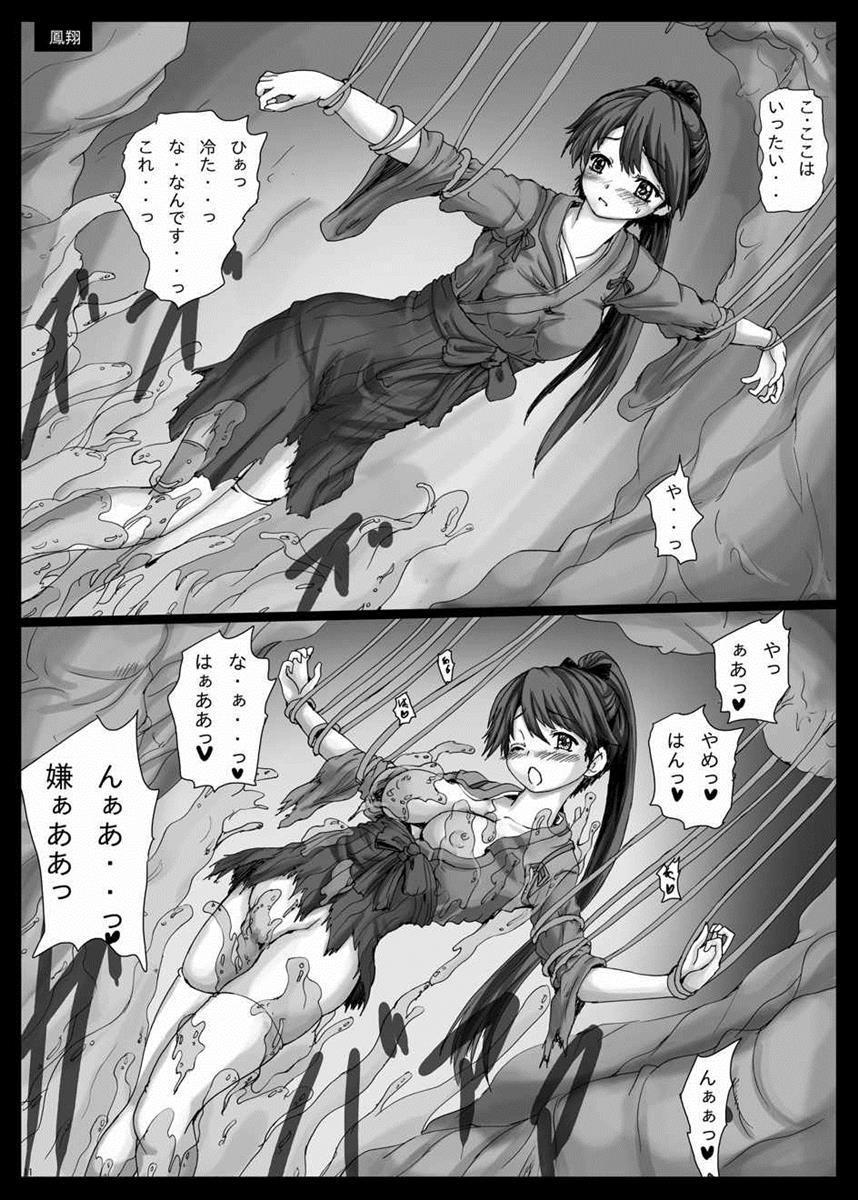 Kuuboko Shokujoku 11
