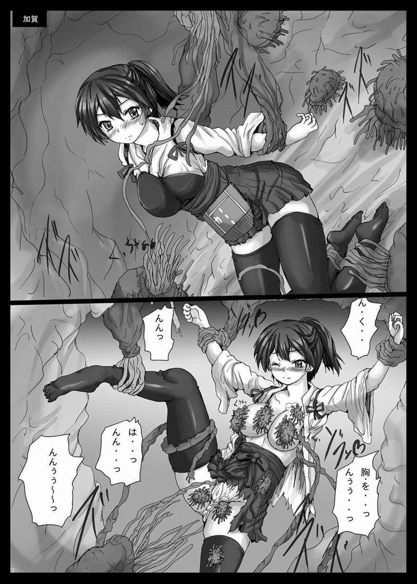 Kuuboko Shokujoku 7