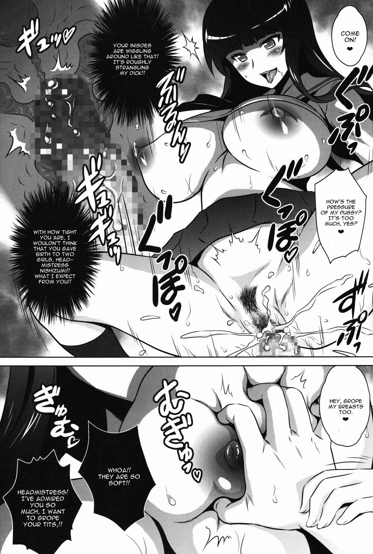 Yorokobi no Kuni Vol. 27 Ura Nishizumi-ryuu 12