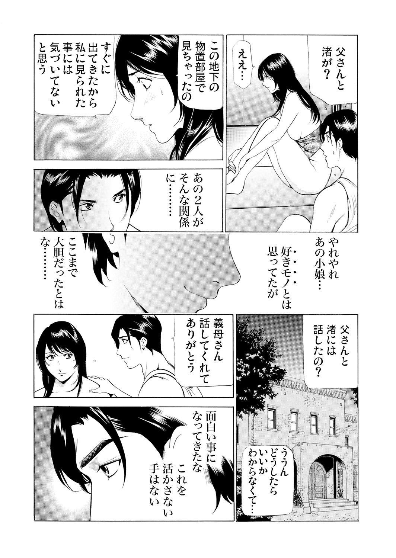 Gibo netori ~ fukushū no yakata 107