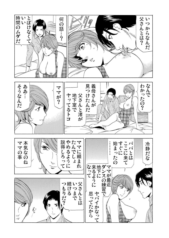 Gibo netori ~ fukushū no yakata 111