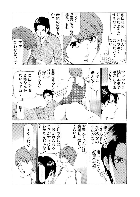 Gibo netori ~ fukushū no yakata 112