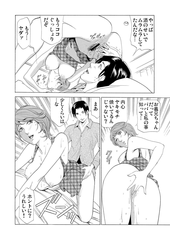 Gibo netori ~ fukushū no yakata 114