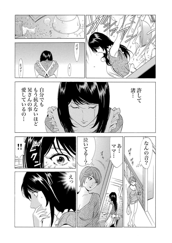 Gibo netori ~ fukushū no yakata 118