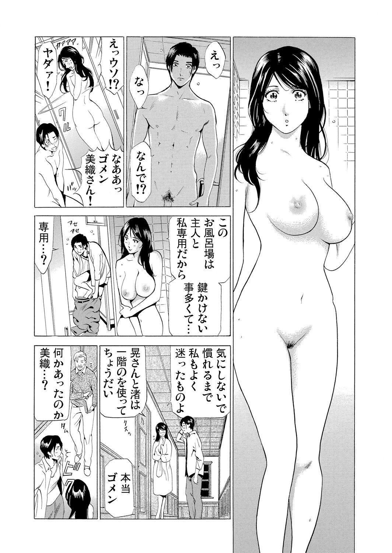 Gibo netori ~ fukushū no yakata 11