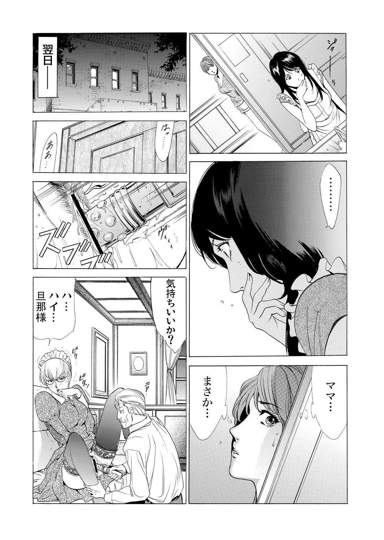 Gibo netori ~ fukushū no yakata 119
