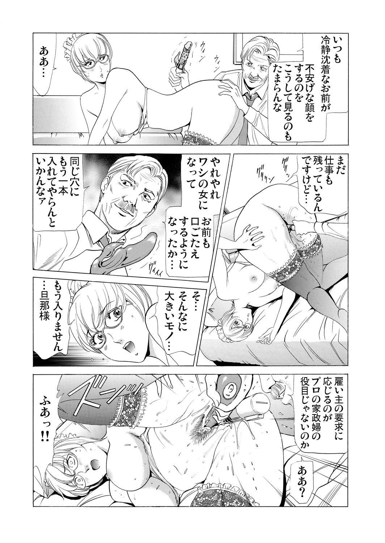 Gibo netori ~ fukushū no yakata 121