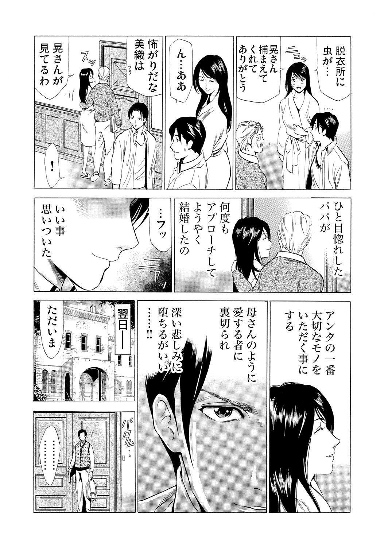 Gibo netori ~ fukushū no yakata 12