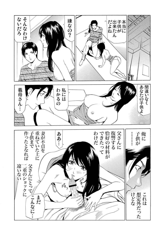 Gibo netori ~ fukushū no yakata 130