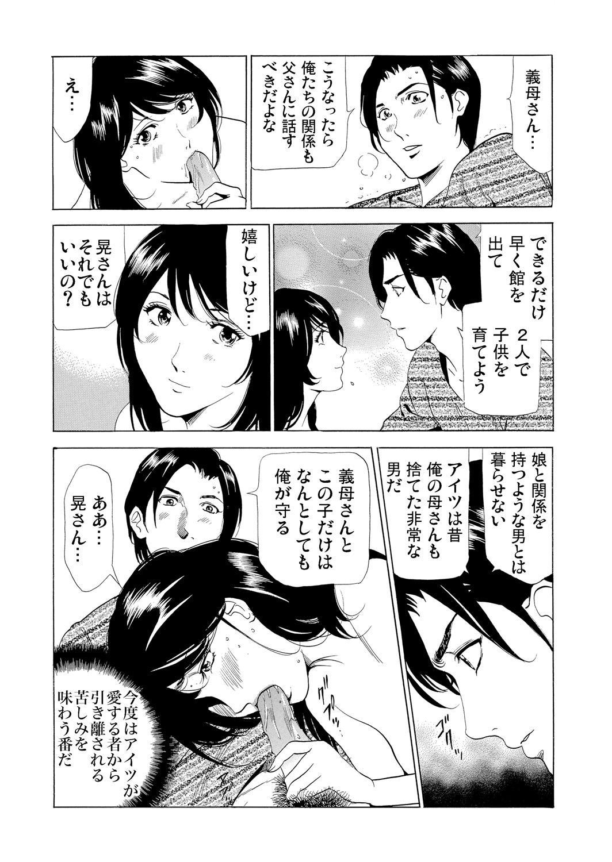 Gibo netori ~ fukushū no yakata 131