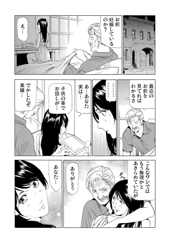 Gibo netori ~ fukushū no yakata 132