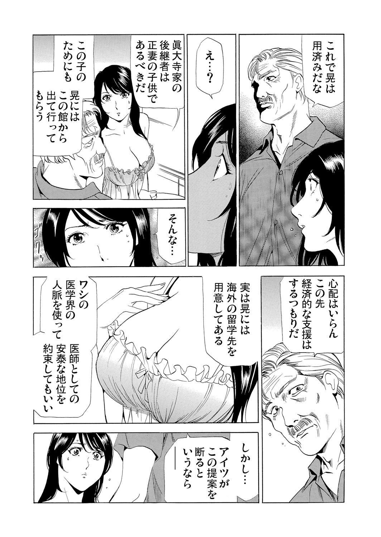 Gibo netori ~ fukushū no yakata 133