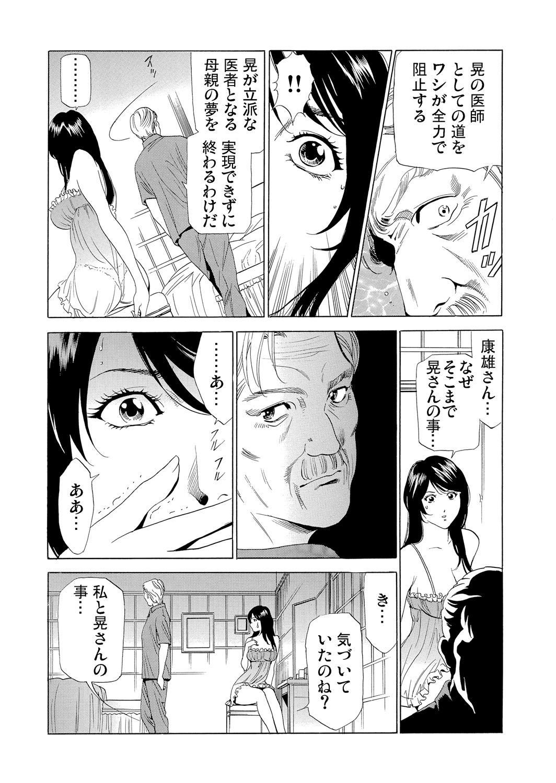 Gibo netori ~ fukushū no yakata 134