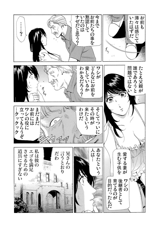 Gibo netori ~ fukushū no yakata 135