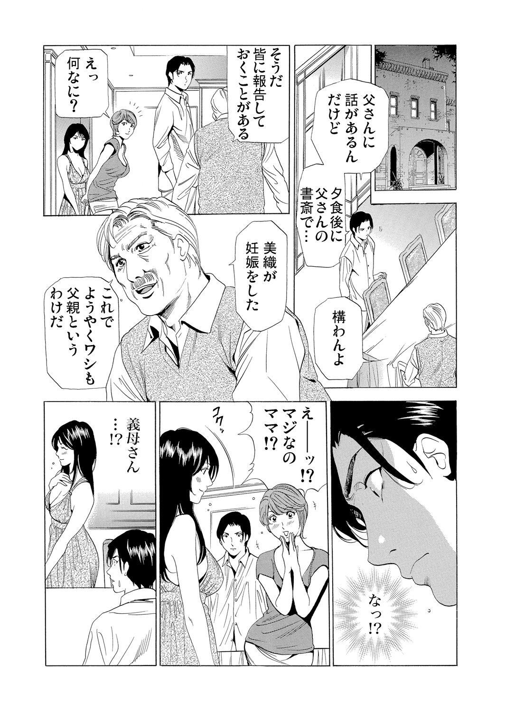 Gibo netori ~ fukushū no yakata 136
