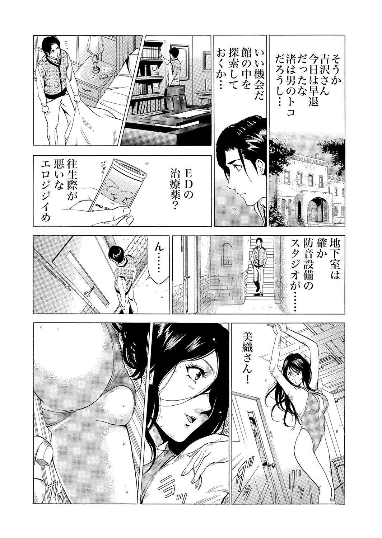 Gibo netori ~ fukushū no yakata 13