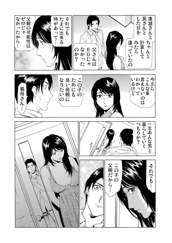 Gibo netori ~ fukushū no yakata 139
