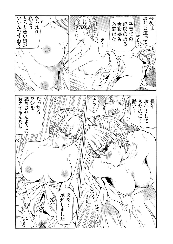 Gibo netori ~ fukushū no yakata 141