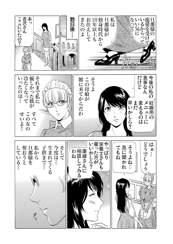 Gibo netori ~ fukushū no yakata 144