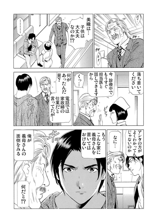 Gibo netori ~ fukushū no yakata 148