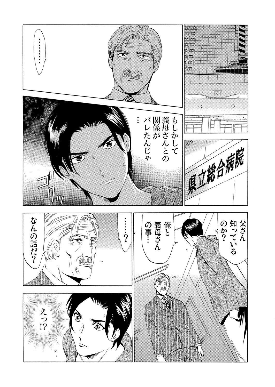 Gibo netori ~ fukushū no yakata 151