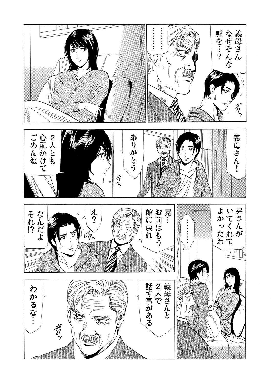 Gibo netori ~ fukushū no yakata 154