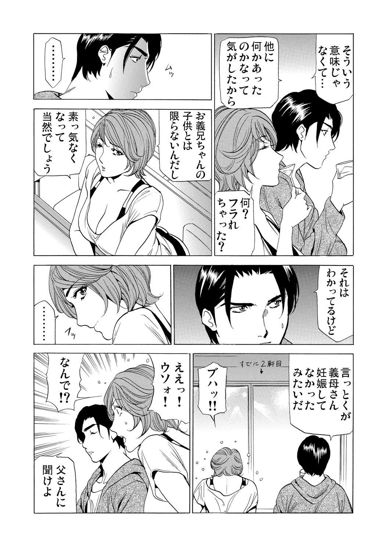 Gibo netori ~ fukushū no yakata 157