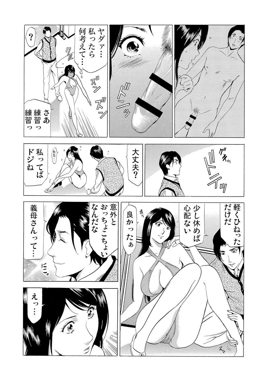 Gibo netori ~ fukushū no yakata 15