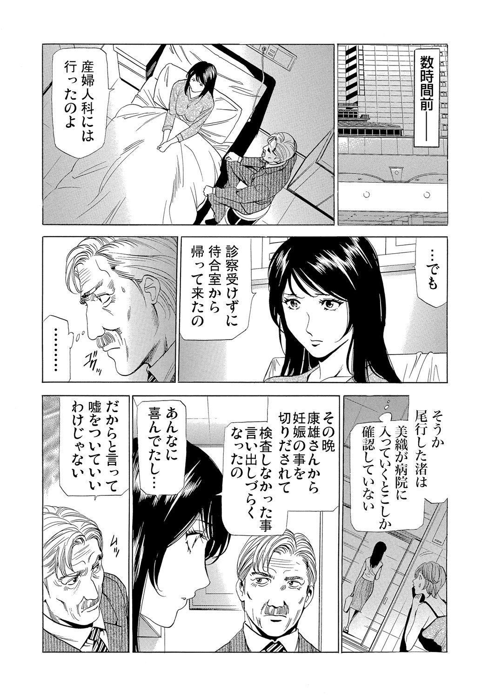 Gibo netori ~ fukushū no yakata 166