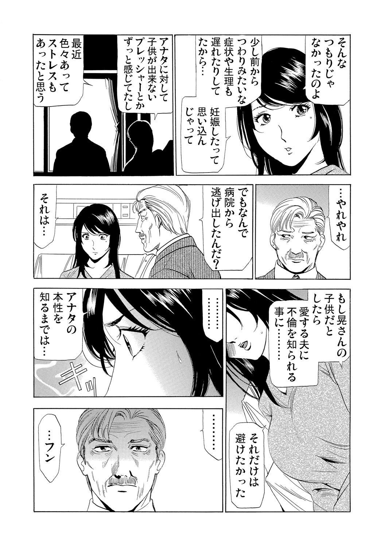 Gibo netori ~ fukushū no yakata 167